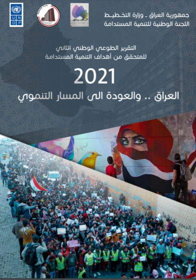 التقرير الطوعي الوطني الثاني للمتحقق من أهداف التنمية المستدامة 2021  - العراق