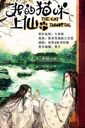 The Cat Immortal Manga