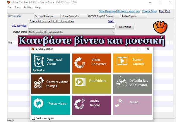 aTube Catcher - Κατέβασε Bίντεο και Mουσική από το Ίντερνετ