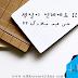 المستوى 2 الدرس 12 / التعبير عن التاريخ باللغة الكورية؟ / 날짜 .