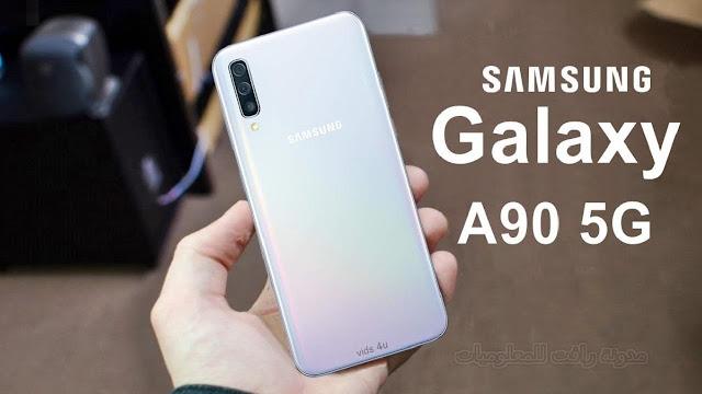 هاتف سامسونج Galaxy A90
