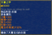 one piece change time 1.5 item Day twilight armor detail