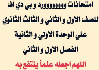 حمل امتحانات لغه انجليزيه للصفوف الثانوية الاول والثاني والثالث للعملاق المستر احمد الضيفي