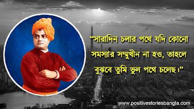 swami vivekananda bani in bengali