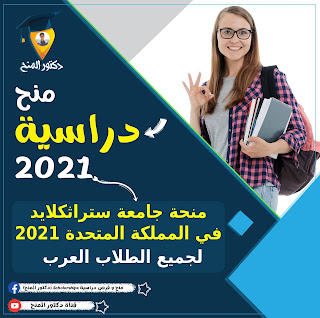 منحة جامعة ستراثكلايد في بريطانيا 2021| منح دراسية مجانية