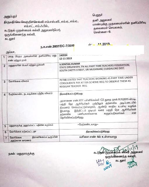 பகுதி நேர ஆசிரியர்களுக்கு ஆண்டு ஊதிய உயர்வு வழங்கப்படுமா? PM CELL Reply.