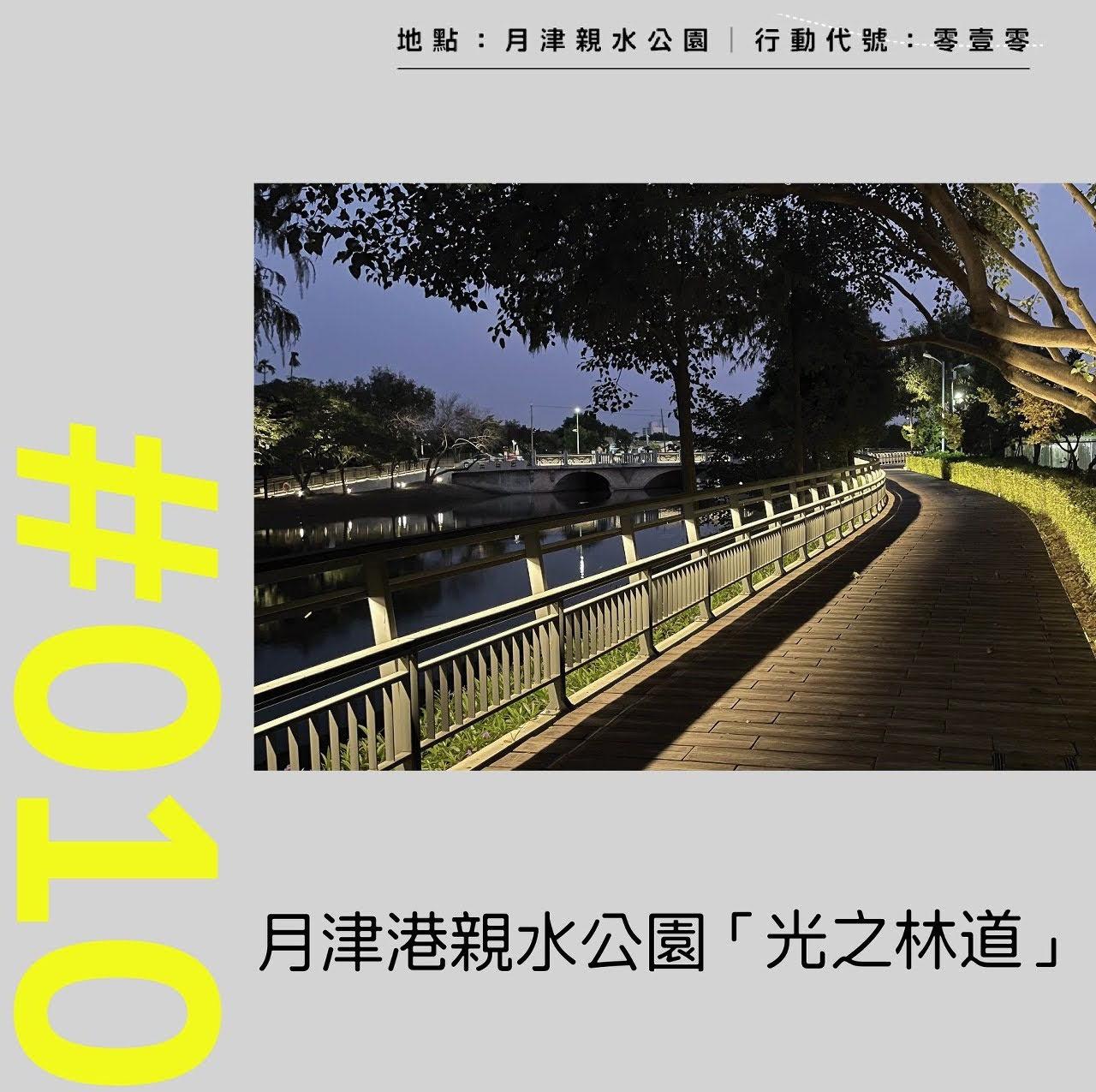2020月之美術館~年度特展|12/19漫月美行動始動|資訊交通懶人包|活動