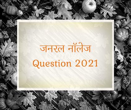 कुछ इस तरह आ सकते  है? MPPSC 2021 के प्रश्न उत्तर – Gk in hindi 2021