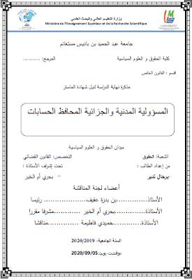 مذكرة ماستر: المسؤولية المدنية والجزائية المحافظ الحسابات PDF