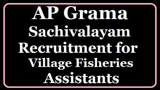 AP Grama Sachivalayam Recruitment for Village Fisheries Assistants Posts /2019/07/AP-Grama-Sachivalayam-Recruitment-for-Village-Fisheries-Assistants.html