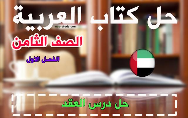حل درس العقد للصف الثامن اللغه العربيه