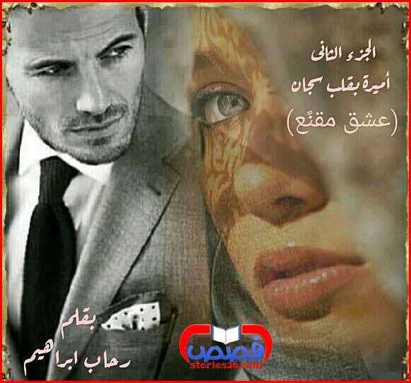 رواية اميرة بقلب سجان ج2 بقلم رحاب إبراهيم