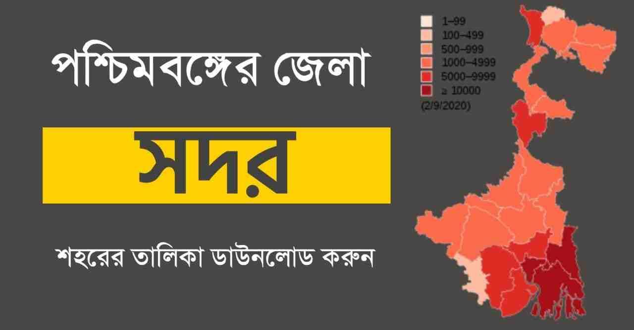 পশ্চিমবঙ্গের জেলা সদর তালিকা PDF