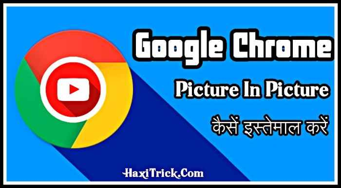google chrome me picture in picture mode kaise enable kare
