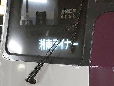 東海道線 湘南ライナー 215系