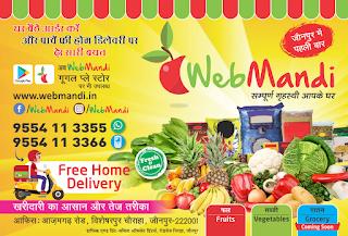 #जौनपुर में पहली बार वेबमण्डी (#WebMandi) द्वारा ताजा #फल और #सब्जियों का #आर्डर #फ़ोन और #व्हाट्सएप्प पर करें-  आर्डर करने के लिए 9554113355 और 9554113366 पे काल या व्हाट्सएप्प करें, आपका सामान एक अच्छी और स्वच्छ तरीके की पैकिंग के साथ आपके घर/दुकान पे  पहुंचा दिया जाएगा।  मोबाइल एप्लीकेशन #गूगल_प्ले स्टोर पर WebMandi नाम से उपलब्ध है। उसे #डाऊनलोड करके उससे सीधे #आर्डर कर सकते है।     https://play.google.com/store/apps/details?id=com.webmandi.app    #WebMandi #Jaunpur