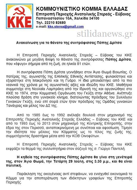 Επιτροπή Περιοχής Ανατολικής Στερεάς – Εύβοιας του ΚΚΕ - Ανακοίνωση για το θάνατο της συντρόφισσας Πόπης Δρίτσα