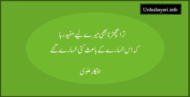 Tera Bicharna Bhi best afkar alvi poetry in urdu - 2 lines shayari photos