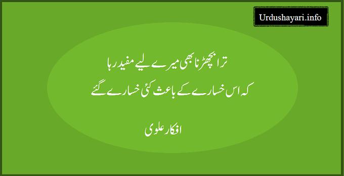 Tera Bicharna Bhi Mere Liye Mufeed Raha Afkar Alvi Poetry