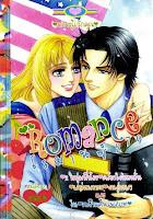 ขายการ์ตูนออนไลน์ Romance เล่ม 279