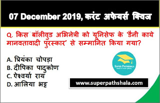 Daily Current Affairs Quiz in Hindi 07 December 2019