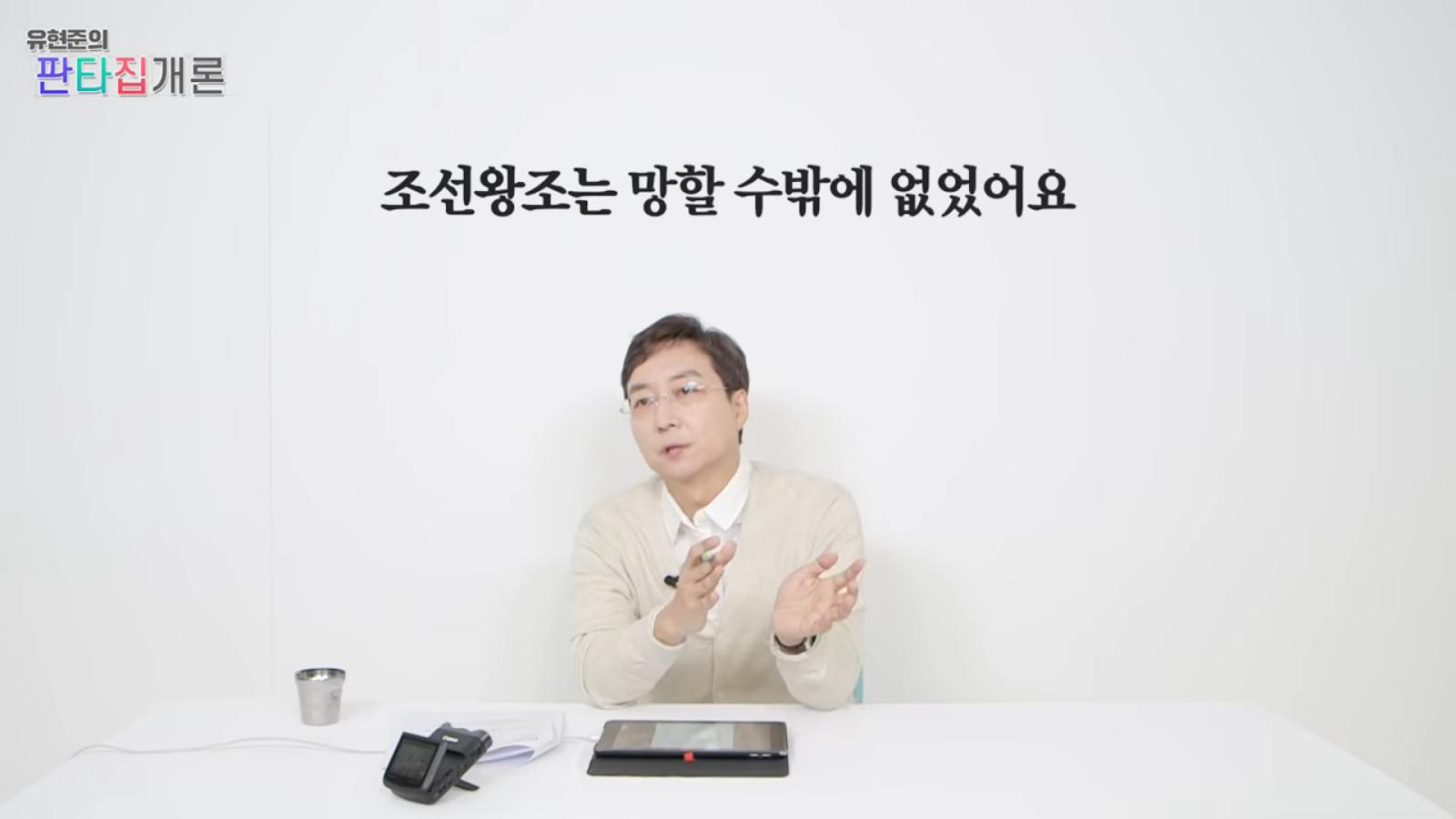 조선이 망한 이유는 온돌 때문이다?