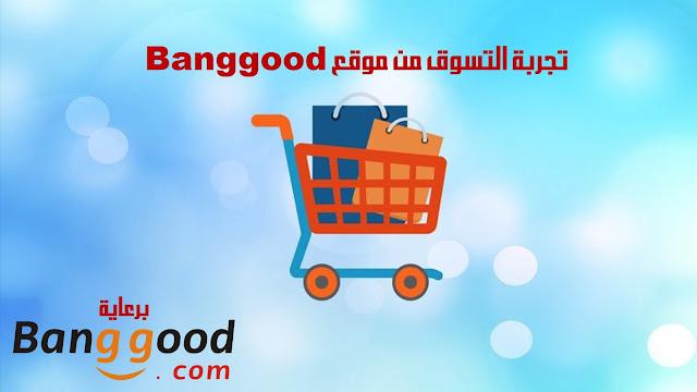 تجربة التسوق من موقع Banggood