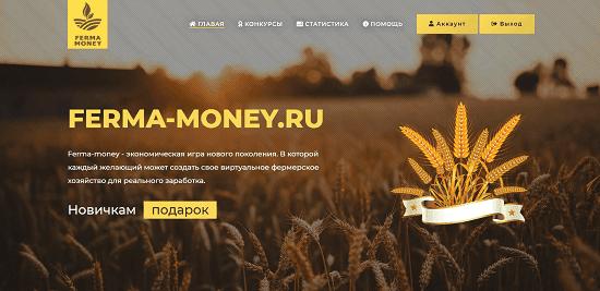 Обзор и отзывы экономической игры Ferma-Money.ru [Кешбэк 3%]
