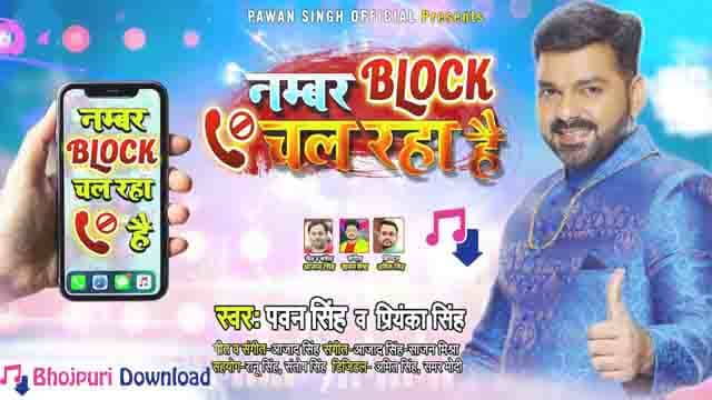 Pawan singh 2020 mp3 song download