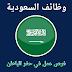 وظائف السعودية: فرص عمل في مدينة حفر الباطن للمواطنين والمقيمين