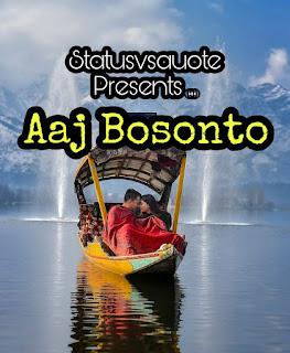 Aaj Bosonto - Valobashar Golpo - Bengali Love Story
