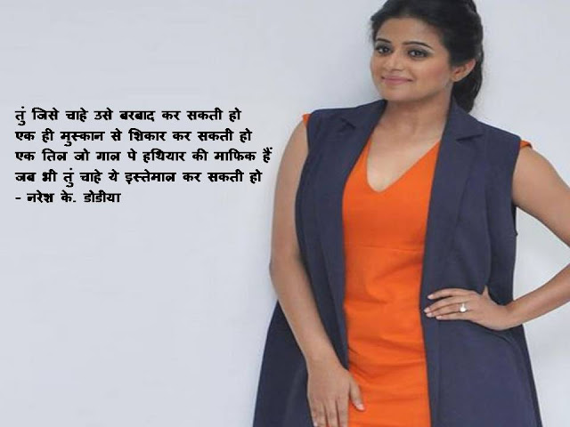 तुं जिसे चाहे उसे बरबाद कर सकती हो Hindi Muktak By Naresh K. Dodia