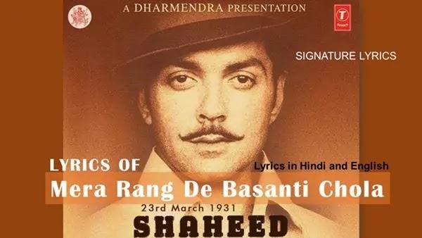 Mera Rang De Basanti Chola Lyrics - Bobby Deol - 23rd March 1931: Shaheed