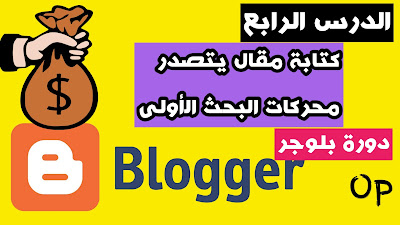 الدرس الرابع:- كيفية كتابة مقال احترافى فى بلوجر يظهر فى نتائج البحث الاولى | احتراف التدوين