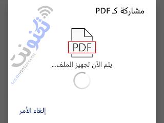 طريقة تحويل ملفات word إلى pdf - للأندرويد فى دقيقه واحدة بدون برامج