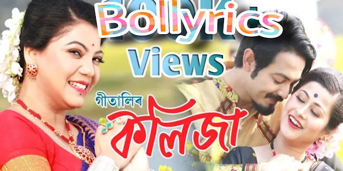 KALIZA LYRICS & DOWNLOAD | GITALI & DEBAJIT BORAH | New Assamese Song 2021