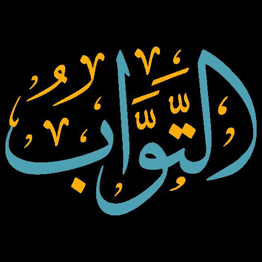 altawaab arabic calligraphy illustration vector color free download transparent svg eps