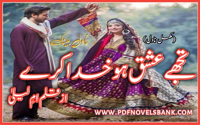Tujhe Ishq Ho Khuda Kare by Ume Laila Novel Complete Pdf Download