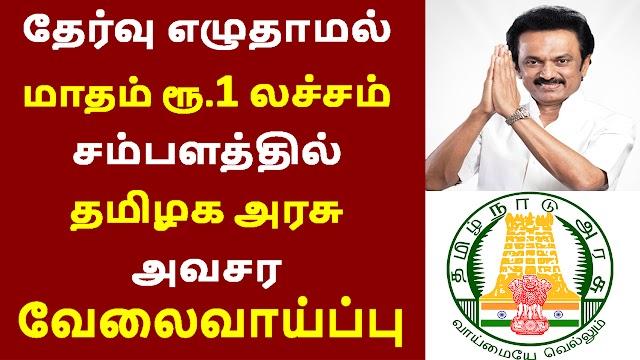 தேர்வு எழுதாமல் மாதம் ரூ.1 லச்சம் சம்பளத்தில் தமிழக அரசு அவசர வேலைவாய்ப்பு | Tn Govt Job Tamil