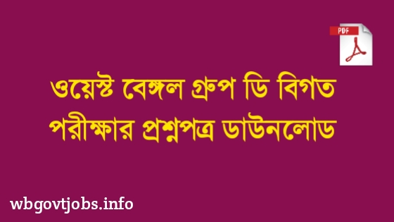 West Bengal Group D Previous Year Question Paper