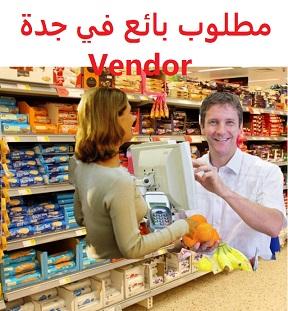 وظائف السعودية مطلوب بائع في جدة Vendor