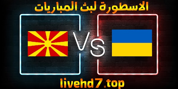 موعد وتفاصيل مباراة اوكرانيا ومقدونيا الشمالية اليوم 17-06-2021 في يورو 2020