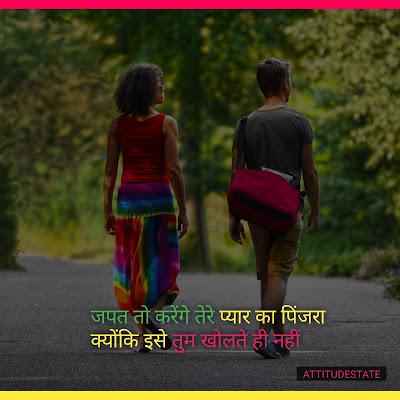Shayari Love Hindi