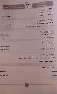 نموذج إجابة امتحان اللغة العربية للثانوية العامة 2019 دور أول 12