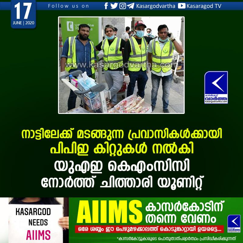 Kerala, News, Gulf, UAE KMCC North Chittari Unit distribute PPE Kits