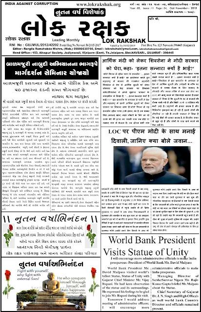 Lokrakshak News Paper Diwali Oct-Nov 2019 lokrakshak.org