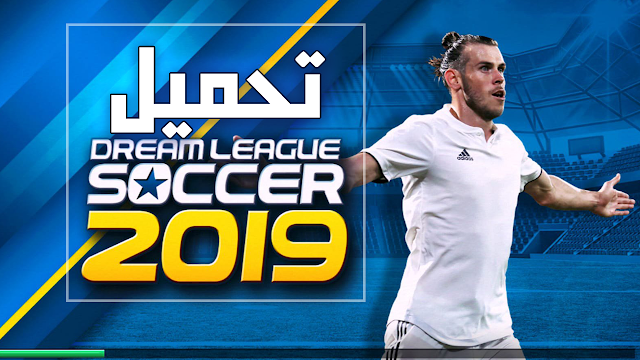 تحميل لعبة dream league soccer
