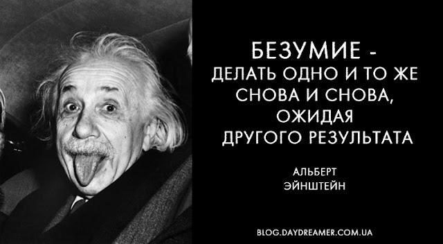 Безумие - делать одно и то же снова и снова, ожидая другого результата. Альберт Эйнштейн - DayDreamer Blog