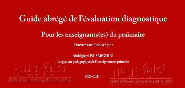 دليل مختصر للتقويم التشخيصي للابتدائي بالفرنسية