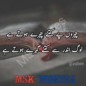 Urdu Love Poetry